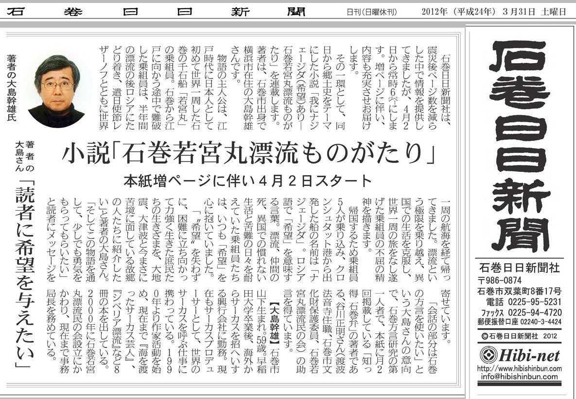 石巻日日新聞にて4月2日より連載...